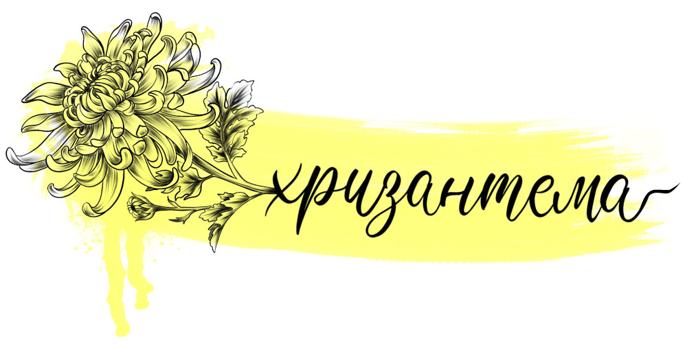 Что добавить в хризантемы, чтобы они дольше стояли